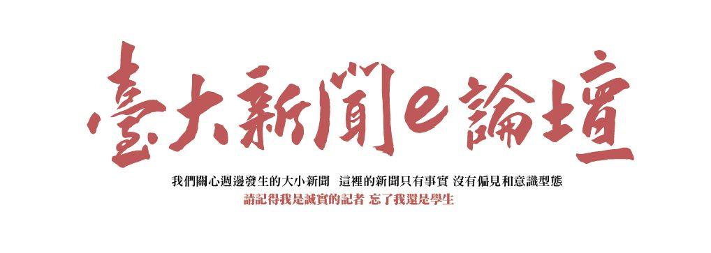 臺大新聞e論壇